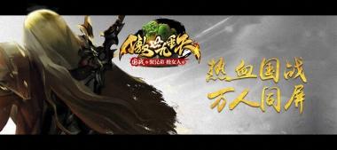 《傲世九重天》带你领略刀光剑影的江湖!