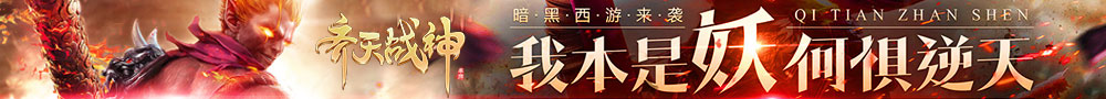 PC首页广告-齐天战神
