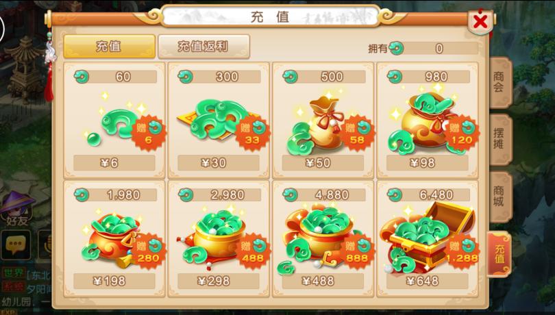 梦幻西游VIP商城图2