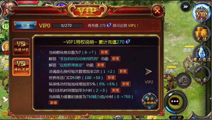 魔域口袋版VIP商城图1