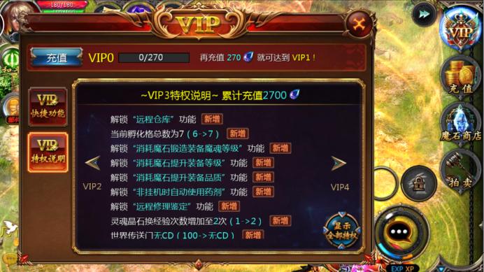 魔域口袋版VIP商城图3