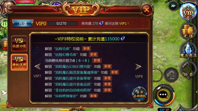 魔域口袋版VIP商城图8