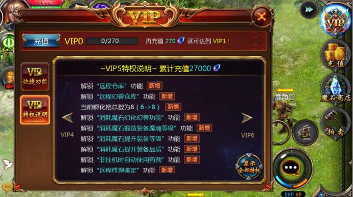 魔域口袋版VIP商城图5