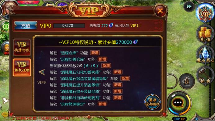 魔域口袋版VIP商城图10