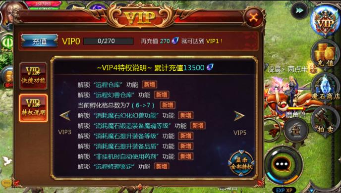 魔域口袋版VIP商城图4