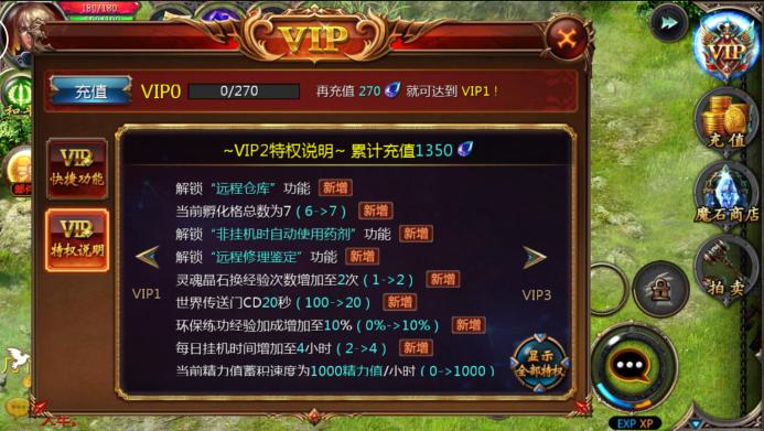 魔域口袋版VIP商城图2