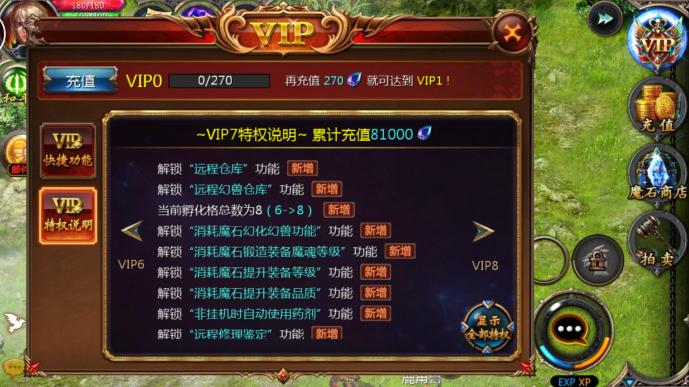 魔域口袋版VIP商城图7