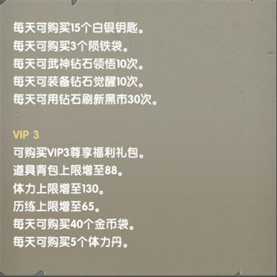太极熊猫VIP商城图5