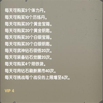 太极熊猫VIP商城图6