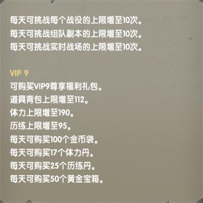 太极熊猫VIP商城图15