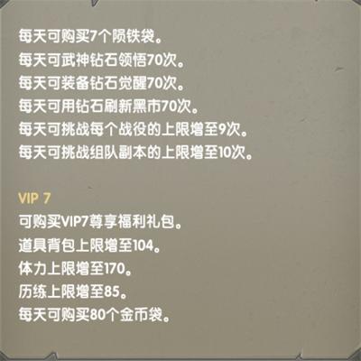 太极熊猫VIP商城图11