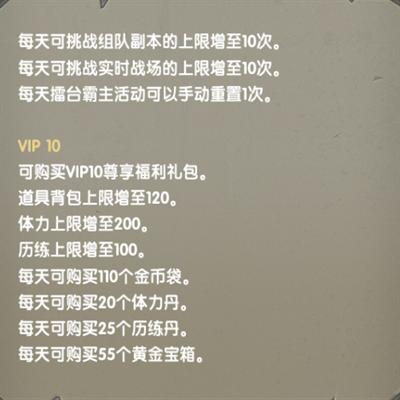 太极熊猫VIP商城图17