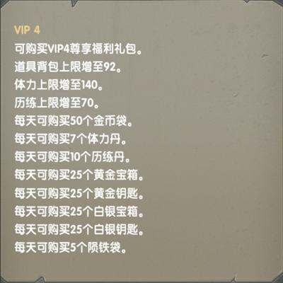 太极熊猫VIP商城图7