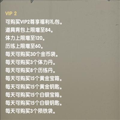 太极熊猫VIP商城图4