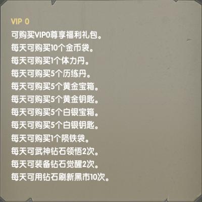 太极熊猫VIP商城图1