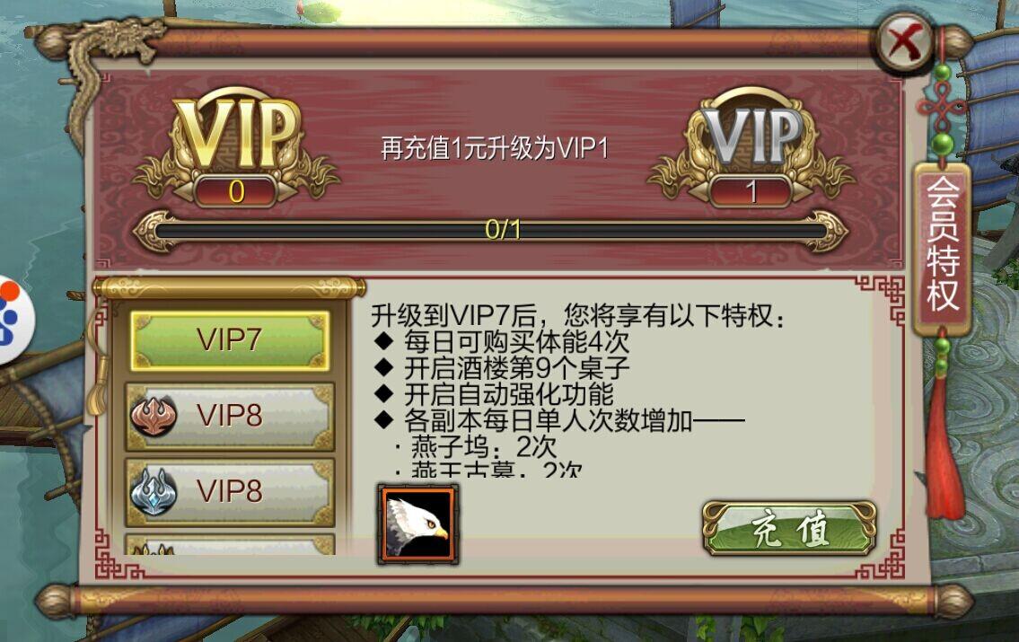 天龙八部3DVIP商城图7