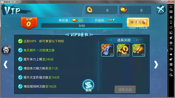 梦想仙侠VIP商城图9