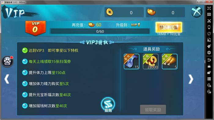 梦想仙侠VIP商城图3