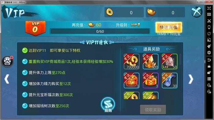 梦想仙侠VIP商城图11