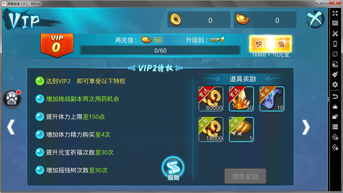 梦想仙侠VIP商城图2