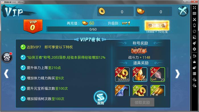梦想仙侠VIP商城图7