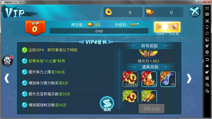 梦想仙侠VIP商城图4