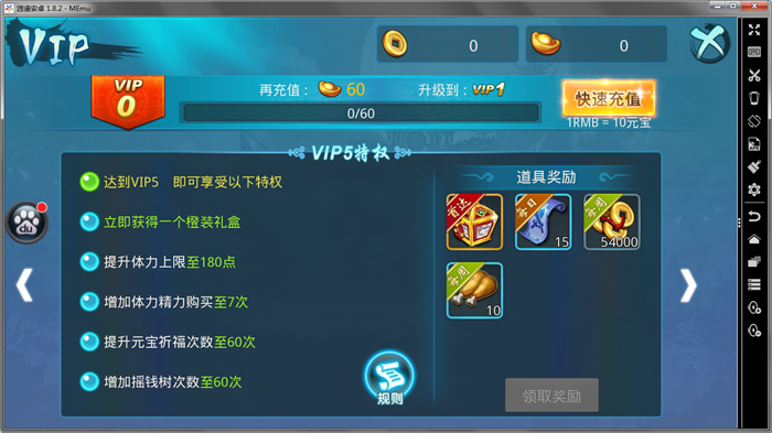 梦想仙侠VIP商城图5