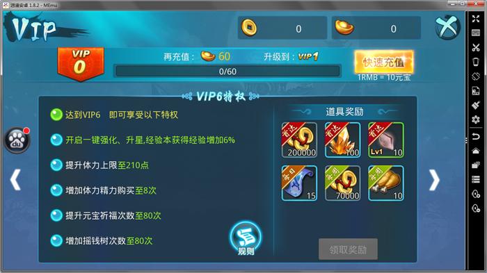 梦想仙侠VIP商城图6