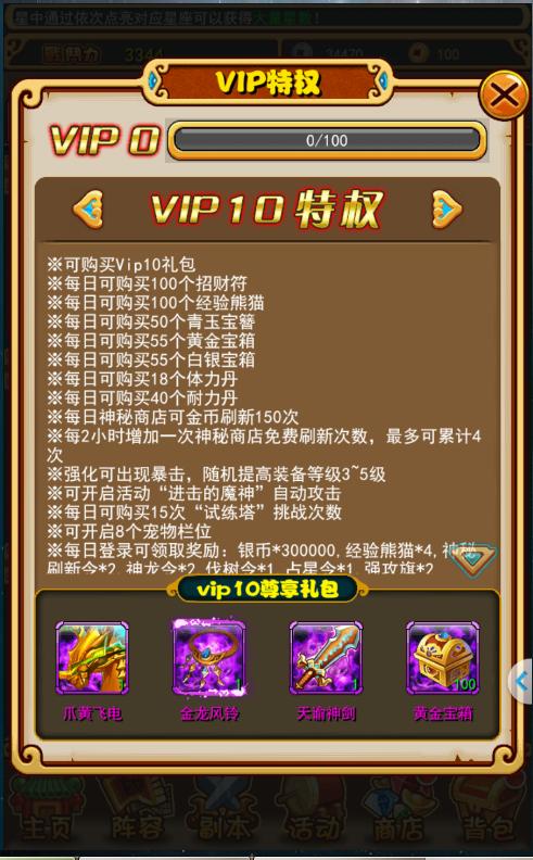 放开那三国VIP商城图11