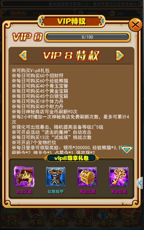 放开那三国VIP商城图9