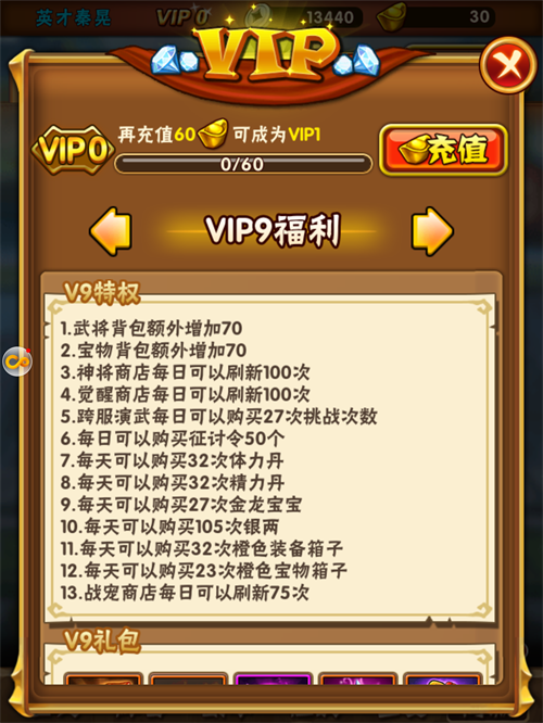少年三国志VIP商城图7