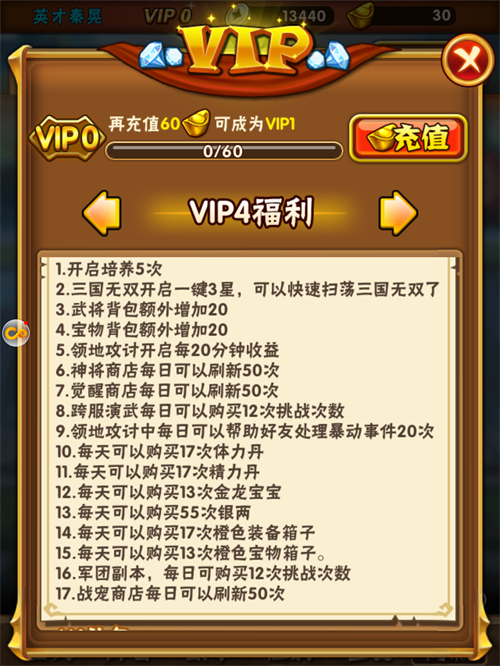 少年三国志VIP商城图5
