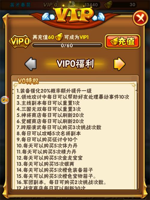 少年三国志VIP商城图1