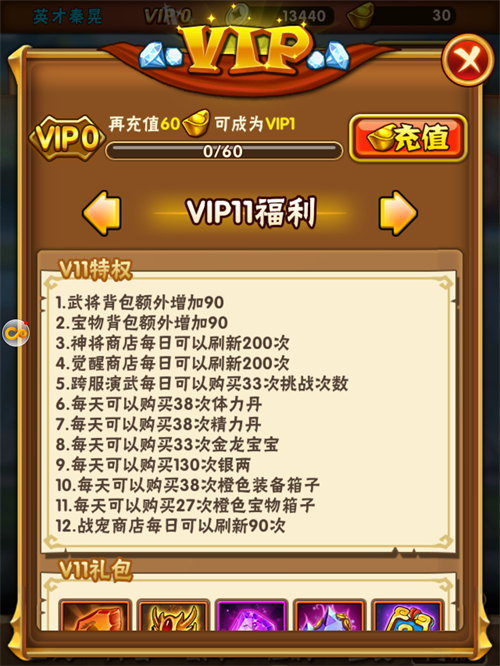 少年三国志VIP商城图12