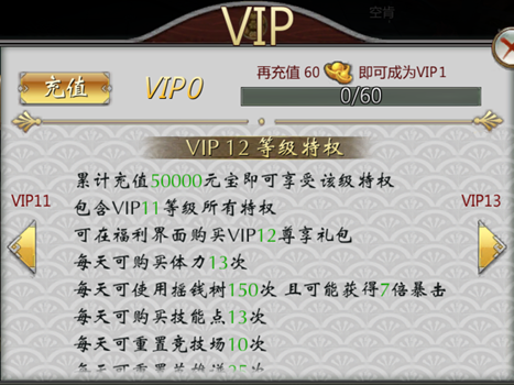 不良人VIP商城图12