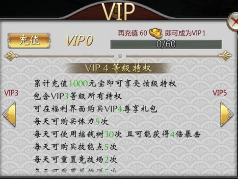 不良人VIP商城图4