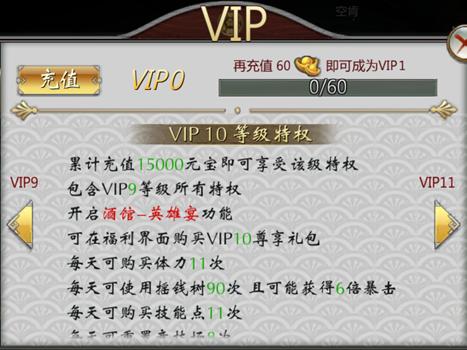 不良人VIP商城图10