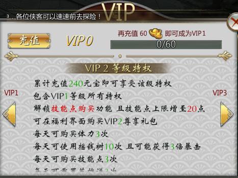 不良人VIP商城图2