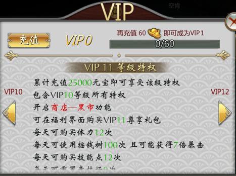 不良人VIP商城图11