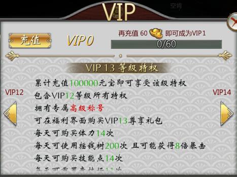 不良人VIP商城图13
