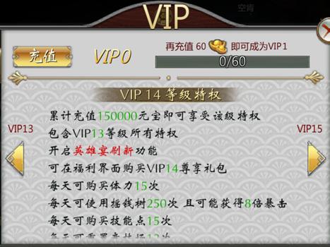 不良人VIP商城图14