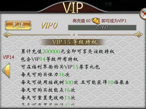 不良人VIP商城图15