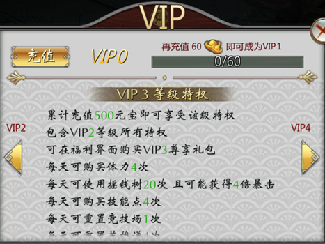 不良人VIP商城图3