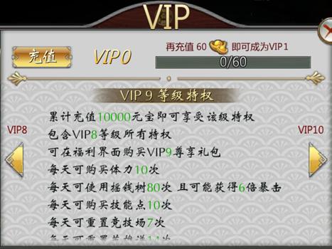不良人VIP商城图9