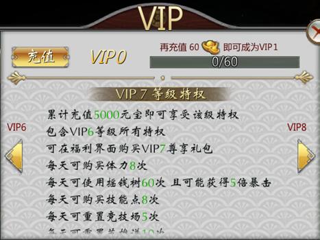 不良人VIP商城图7