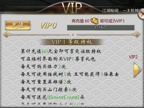 不良人VIP商城图1