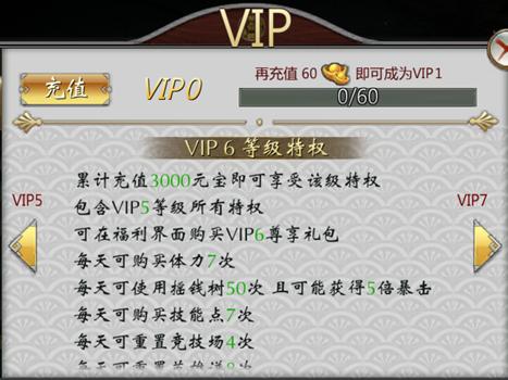 不良人VIP商城图6