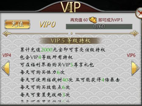 不良人VIP商城图5