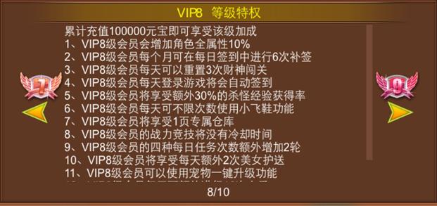 一刀流VIP商城图7