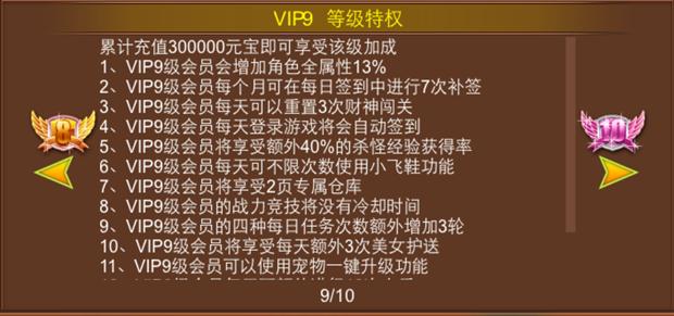 一刀流VIP商城图9
